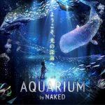 「光の深海」を体験!7/29(土)~8/29(火)に「AQUARIUM by NAKED 広島」開催!