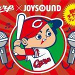 カープとJOYSOUNDがコラボ!応援歌を歌って観戦チケットをゲット!5/12(金)~6/11(日)まで