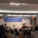 県内7大学の学生が参加!本日5/26(金)に「大学競宴!シャレオ大学生コンサート」開催!