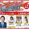 5/13(土)広島駅地下で「カープFan! Fun!! Live!!!2017」開催!カープOB山内泰幸さんのトークショーやライブも