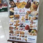 明日5/11(木)~16日(火)福屋で「お江戸東京うまいもの大会」開催!人気の「ギャレット-カープコラボ缶」も