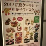 5/18(木)~5/21(日)福屋八丁堀本店で「2017広島ケーキショー和菓子フェスタ」開催!