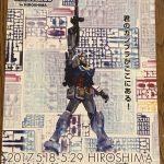 憧れのガンダムが!広島パルコで「ガンプラEXPO in HIROSHIMA」開催!5/18(木)~5/29(月)