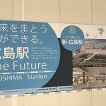 広島駅が大きく変わる!5/28(日)の南北自由通路一部使用開始に向けた広島駅の様子