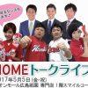 5/5にイオンモール広島祇園で「HOMEトークライブ」開催!カープグッズが当たる抽選会も
