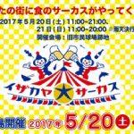 全国の居酒屋料理が集結!5/20(土)~5/21(日)に「居酒屋大サーカス in 広島 2017」開催!