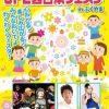 明日5/14(日)は「JFE西日本フェスタ in ふくやま2017」!ゲストはリンドバーグ!