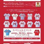 """本日5/3(水・祝)から基町クレドで「広島""""鯉・恋・来い""""祭り」開催!最終日の5/7(日)はカープOBによるトークショーも!"""