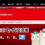 本日5/30から開催「日本生命セ・パ交流戦 2017」、広島のテレビ中継は?