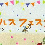 5/26(金)~5/28(日)旧広島市民球場跡地で「ロハスフェスタ広島2017」開催!STU48メンバーやカープOB山内泰幸さんも来場