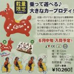 フタバ図書から、乗って遊べる大きな「カープロディ」が登場!6月中旬発売予定