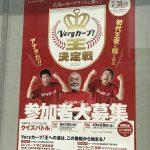 RCC開局65年記念「Veryカープ!王 決定戦 2017」開催!申込受付は6/1(木)~7/31(月)