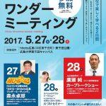 5/27(土)~5/28(日)に「hitoto広島 ワンダーミーティング」開催!RCCラジオ公開生放送やカープOB廣瀬純さんのトークショーも