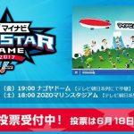 「マイナビオールスターゲーム2017」チケットは本日6/9(金)~販売開始!