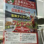 「洋服の青山でスーツを買って広島東洋カープを応援しようキャンペーン!」開催中!6/25(日)まで