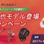 アシックスが「鈴木誠也選手モデル登場キャンペーン」実施中!6/27(火)23:59まで