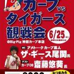 本日6/25(日)Big-Pig神田カープ本店でザ・ギース尾関さんとカープOB齋藤悠葵さん参加の観戦会開催!