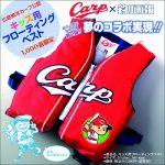 釣り好きのカープファン必見!Carp×釣り画報コラボ「キッズ用フローティングベスト」が登場!