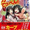「赤城さんがカープ女子になるようです」でお馴染みのあかぎゆーとさん著「カープてっぺん!」が6/28(水)発売!