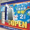 エディオン広島本店 新館が明日6/2(金)にリニューアルOPEN!カープやサンフレッチェの観戦チケット・グッズが当たるキャンペーンも