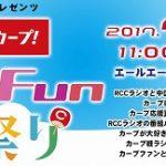 7/2(日)に「Veryカープ!FanFun夏祭り」が開催!カープOB横山竜士・山崎隆造・廣瀬純さんやSTU48も登場!