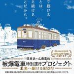 広島電鉄「被爆電車」が今年も運行!7/29~8/27の間の8日間、申込は7/7(金)必着