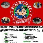 「県警坊や」も応援!広島県警が7/26(水)に就職説明会を開催、参加者募集中!