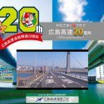 広島高速道路公社とカープがコラボ!本日5/3(土)イオンモール広島府中で記念ロゴ入りグッズを無料配布!先着1,500名限定