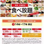 「かっぱ寿司」が食べ放題キャンペーン実施!本日6/13~7/14まで、広島は「広島南観音店」で
