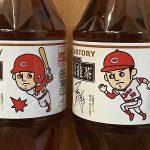 「サントリー烏龍茶 菊池涼介ボトル」が6/27から数量限定で発売!これは買うしかない!