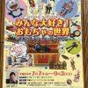 みよし風土記の丘で夏の特別企画展「みんな大好き!おもちゃの世界-北原コレクションがやってくる-」開催!7/7(金)~9/3(日)