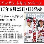 廣文館限定!6/25(日)発売「広島アスリートマガジン」7月号を買ってカープの応援に行こう!