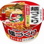 カープコラボ企画第二弾!「麺づくり 鶏ガラ醤油 カープ応援カップ」が7/3(月)に発売