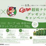 「生茶」を飲んでカープ観戦チケットを当てよう!6/30(金)まで