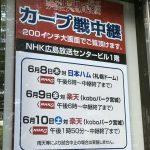 NHK広島放送センタービル1階でカープ戦のパブリックビューイングを開催!本日6/8(木)~6/10(土)と6/23(金)・6/24(土)の5日間