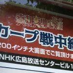 本日9/21(木)の「カープ vs 阪神」戦もNHK広島でパブリックビューイング実施!優勝セレモニーも観られます