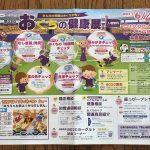 本日6/4(日)10:00~そごう広島店で「おくちの健康展」開催!それいけ!アンパンマンショーも