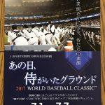 2017WBCのドキュメンタリー映画「あの日、侍がいたグラウンド」を7/1(土)~1週間限定で劇場公開!広島は「広島バルト11」で
