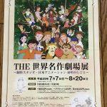 フランダースの犬、赤毛のアン、トム・ソーヤ、小公女セーラなどあの名シーンが!「THE 世界名作劇場展」が7/7(金)~8/20(日)に開催!