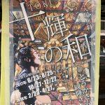 とうかさん400年に向け本堂で無料コンサート「十輝の和」開催!第1回目は6/23(金)