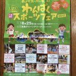 明日6/25(日)広島グリーンアリーナで「わんぱくスポーツフェア」開催!入場無料