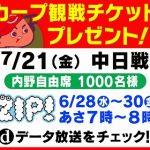 広島テレビの「ZIP!」を観てカープ観戦チケットを当てよう!6/28(水)~6/30(金)7:00~8:00