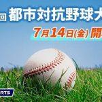 「第88回都市対抗野球大会」広島市出場チームの1回戦は本日7/17(月)と明日7/18(火)!