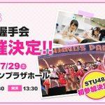 AKB48「広島握手会」が7/29(土)に開催!ライブ&イベントは入場無料!STU48も初参加