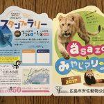 安佐動物公園と宮島水族館のコラボ企画「asa zoo&みやじマリン コラボ2017」が開催中!