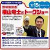 asta住宅展示場で7/15(土)カープOB横山竜士さんのトークショー!応募は本日7/3(月)18:00迄