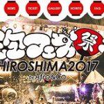泡まみれで踊る大型屋外イベント「泡フェス祭HIROSHIMA2017」が明日7/30(日)開催!