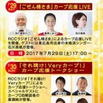 イオンモール広島府中で開催中の「一番搾り Beer Festival!」本日7/29(土)はカープ応援LIVE、明日7/30(日)はカープ応援トークショー
