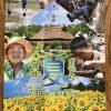 国営備北丘陵公園で7/15(土)~8/27(日)まで「備北夏まつり」が開催!
