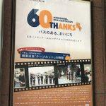 広島バスセンターは7月で開業60周年!トミーテックのバスコレクション記念セットも発売
